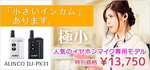 「小さいインカム」あります。ALINCO DJ-PX31 特別価格 \13,500