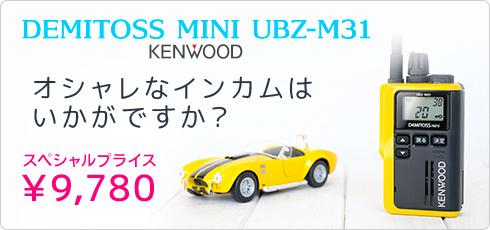 DEMITOSS MINI UBZ-M31 KENWOOD オシャレなインカムはいかがですか? スペシャルプライス \8,980
