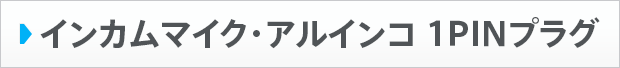 インカムマイク・アルインコ 1PINプラグ