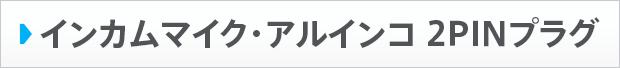 インカムマイク・アルインコ 2PINプラグ
