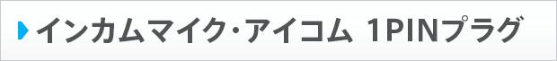 インカムマイク・アイコム 1PINプラグ