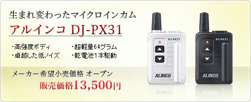 生まれ変わったマイクロインカム アルインコ DJ-PX31