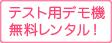 テスト用デモ機の無料レンタル!