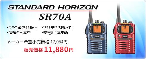 STANDARD HORIZON SR70