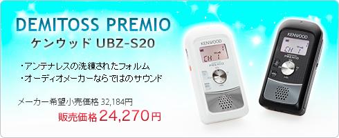 DEMITOSS PREMIO ケンウッド UBZ-S20