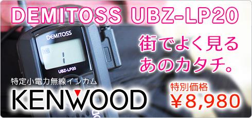 街でよく見るあのカタチ。特定小電力無線インカム KENWOOD DEMITOSS UBZ-LP20 特別価格 \9,880