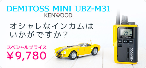 DEMITOSS MINI UBZ-M31 KENWOOD オシャレなインカムはいかがですか? スペシャルプライス \8,960