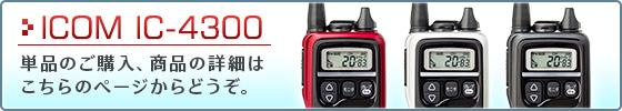 ICOM IC-4300,単品のご購入、商品の詳細はこちらのページからどうぞ