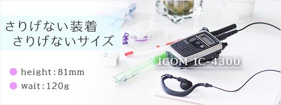 さりげない装着 さりげないサイズ,ICOM IC-4300,height:81mm,wait:120g