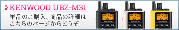 KENWOOD UBZ-M31,単品のご購入、商品の詳細はこちらのページからどうぞ