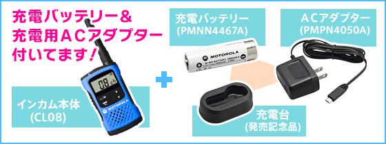 充電バッテリー&充電用ACアダプター付いてます!インカム本体+充電バッテリー(PMNN4467A)、ACアダプター(PMPN4050A)、充電台(発売記念)