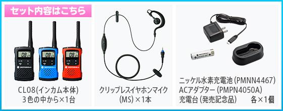 セット内容はこちら,CL08(インカム本体)3色の中から×1台,クリップレスイヤホンマイク(MS)×1本,ニッケル水素充電池(PMNN4467A)、ACアダプター(PMPN4050A)、充電台(発売記念)、各×1個