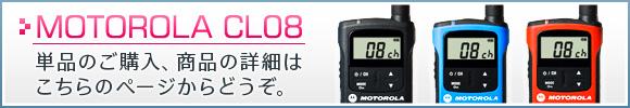 MOTOROLA CL08,単品のご購入、商品の詳細はこちらのページからどうぞ