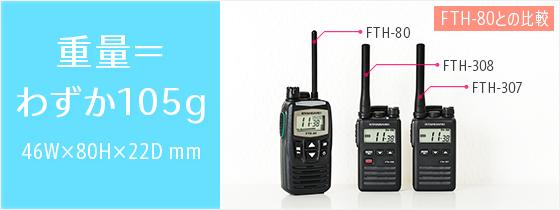 重量=わずか105g 46W×80H×22D MM,従来機との比較,FTH-80・FTH-308・FTH-307