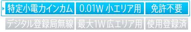 特定小電力インカム,0.01w 小エリア用,免許不要