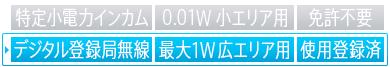 デジタル登録局無線,最大1W 広エリア用,使用登録済