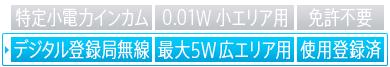 デジタル登録局無線,最大5W 広エリア用,使用登録済