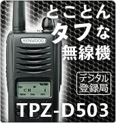とことんタフな無線機 TPZ-D503